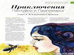 """Miraman  Android App - playslack.com , Magazine """"Miraman"""" - an information platform where people share their experiences of living in harmony with nature and yourself, be healthy and positive, conscious and self-contained, open up new opportunities by knowing ourselves and the world around us. This lively and practical magazine for modern, active people. Journal united not only unique articles about healthy lifestyles, but also about family and relationships, travel and tours to interesting…"""