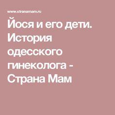 Йося и его дети. История одесского гинеколога - Страна Мам