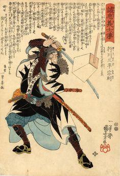 47 преданных самураев: Юкугава Сампэй Мурэнори, разрубающий переносную лампу