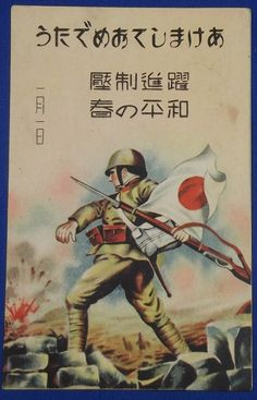 "1930's Second Sino Japanese War time New Year Greeting Postcard ""Aggressive & Progressive / Spring of the Peace"" - Japan War Art"