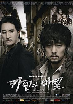 Loved So Ji Sub in this! He made the drama watchable! But how many times can your brother try to kill you?!!