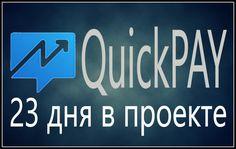 QuickPAY 23 дня в проекте Вложено 300$ Выведено 200$