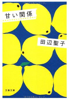甘い関係 (文春文庫): 田辺 聖子: 本