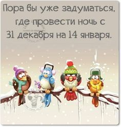 67 trendy Ideas for humor christmas quotes smile Winter Christmas Scenes, Christmas Quotes, Christmas Humor, Clever Quotes, Funny Quotes, Marriage Thoughts, Russian Humor, Funny Expressions, Minion Pictures