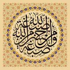 Islamic Calligraphy Art | TURKISH ISLAMIC CALLIGRAPHY ART (67) | Flickr - Photo Sharing!