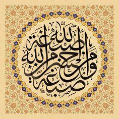 TURKISH ISLAMIC CALLIGRAPHY ART (67) by OTTOMAN CALLIGRAPHY, via Flickr