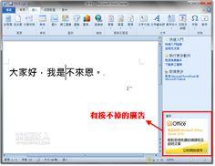 免費下載 Microsoft Office Starter 2010 文書處理軟體(繁體中文版)