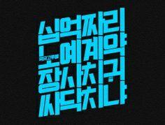 True story _ E sens - 그래픽디자인, 타이포그라피