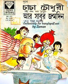ডায়মন্ড কমিক্স নিবেদিতচাচা চৌধুরী আর সাবুর জন্মদিন নমুনা পাতা-কিছু তথ্যঃ পৃষ্ঠা সংখ্যা- ৪৭সাইজ-৪৬ মেগাবাইটস্ক্যানিং- মোবাইল ক্যাম ডাউনলোড লিংক -=Stripped Content=- Bangla Comics, Phantom Comics, Diamond Comics, Free Books, Childhood, Comic Books, Pdf, Graphic Design, Reading