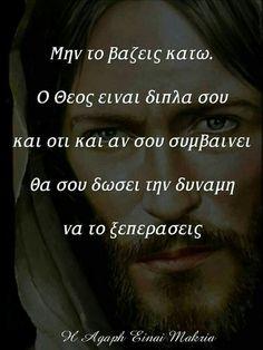Spiritual Path, Spiritual Quotes, Christian Faith, Christian Quotes, Religion Quotes, Prayer For Family, Jesus Quotes, Faith In God, Holy Spirit