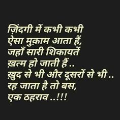 Ise hi Zindagi Ka *Task*kahathenhy. Hindi Attitude Quotes, Love Quotes In Hindi, Crazy Quotes, Sad Quotes, Words Quotes, Motivational Quotes, Life Quotes, Inspirational Quotes, Hindi Qoutes
