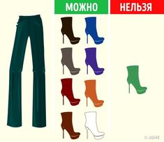 Как подобрать цвет обуви клюбой одежде инаоборот