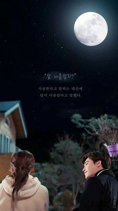 Romance Is A Bonus Book 💕 The moon is so beautiful Korean Drama Romance, My Romance, Romance Books, Romance Movies, Jong Suk, Lee Jong, K Pop, Kdrama, Park Bogum