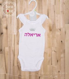 Personalized hebrew name with bow for boys bodysuit baby naming personalized hebrew name with bow for boys bodysuit baby naming gift by isralove jewish baby naming pinterest brit milah baby onesie and onesie negle Images