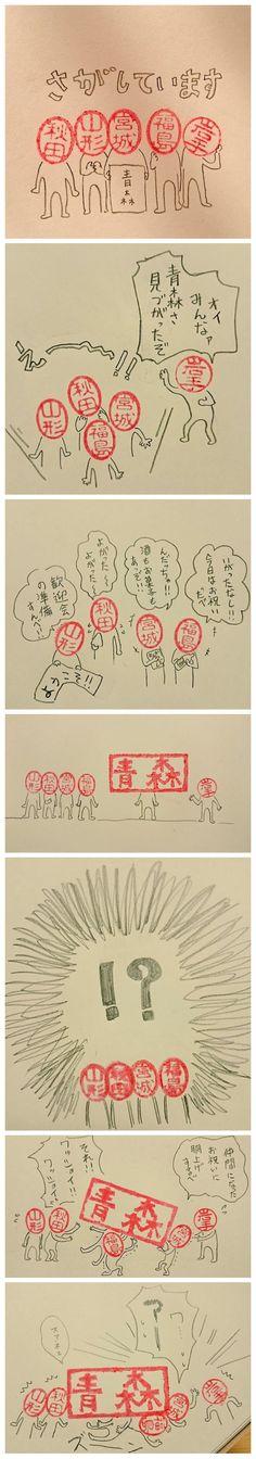 【青森探してます】都道府県ハンコ漫画のドタバタコメディに爆笑  http://curazy.com/archives/127263