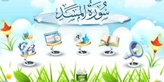 تطبيق المفسر الصغير لتفسير القرآن الموجه للأطفال