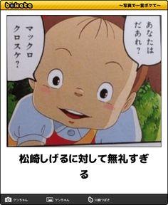 - 日本最大級お笑いWebサービス『写真で一言ボケて』3秒で笑えるコンテンツが更新中 Kitsch, Comedy, Family Guy, Jokes, Culture, Humor, Funny, Fictional Characters, Chistes