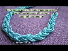 DIY:Bead Necklace Ожерелье из БИСЕРА (ДЕЛАЕМ САМИ легко и красиво) - YouTube