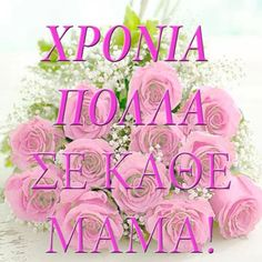 Beautiful Pink Roses, Greek Culture, Name Day, Birthday, Inspiration, Google, Mothers, Holidays, Mom