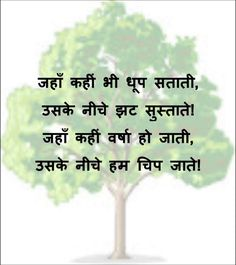 here we are providing Short poems for Class 1 to Poems for kids of Class You can select Best Short Poems For Kids In English and Nursery Rhymes In Hindi. Best Short Poems, Short Poems For Kids, Hindi Poems For Kids, Kids Poems, Hindi Rhymes For Kids, English Rhymes, Kids Nursery Rhymes, Gujarati Quotes, Face Expressions
