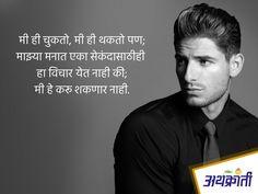 #सुविचार #मराठी #Quotes #MarathiMotivation