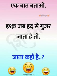 Cute Baby Quotes, Girly Quotes, Jokes Quotes, Memes, Wife Jokes, Jokes Images, Genius Quotes, Zindagi Quotes, Jokes In Hindi