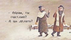 Вы уходите, слава Богу, или остаётесь, не дай Бог? Russian Quotes, Funny Animal Jokes, Funny Expressions, Clever Quotes, Lol So True, Funny Moments, Funny Texts, Cool Words, Sarcasm