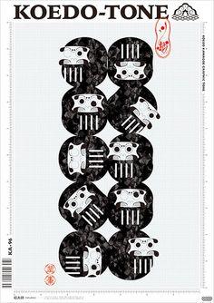 多摩美術大学|卒業制作優秀作品集|グラフィックデザイン学科|砂川 彩乃 Graphic Artwork, Graphic Design Posters, Graphic Design Inspiration, Magazine Layout Design, Japanese Graphic Design, Poster Layout, Editorial Design, Flyer Design, Illustrations Posters