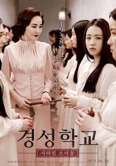 곰TV, '경성학교: 사라진 소녀들' 극장동시 상영