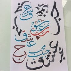 #حب #عشق #الخطوط #الخط_العربي #خط_النسخ #خط_الثلث #مشق #love #passion #art #arabiccalligraphy #handlettering #arabic_calligraphy