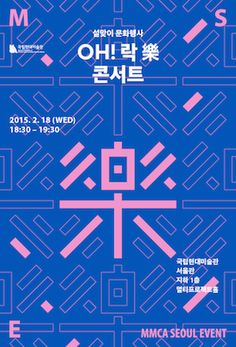 MSE_ohraak-thumb Typo Design, Book Design Layout, Branding Design, Typographic Poster, Typographic Design, Typography, Korean Design, Promotional Design, Poster Layout