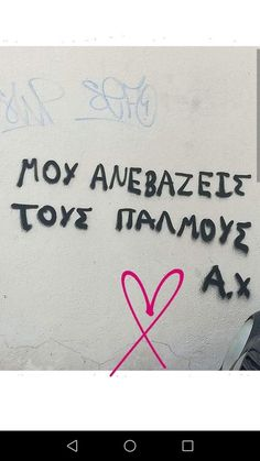Crazy Love, I Love You, My Love, Graffiti Quotes, Greek Words, True Feelings, Greek Quotes, Relationship Quotes, Love Quotes