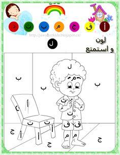 السلام عليكم و رحمة الله     بطاقات بسيطة لتلوين للصغار   يتعلمون منها الربط بين اللون و الحرف   مع دقة الملاحظة