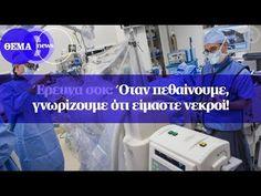 Έρευνα σοκ: Όταν πεθαίνουμε, γνωρίζουμε ότι είμαστε νεκροί! - YouTube News, Youtube, Youtubers, Youtube Movies