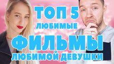 ЛУЧШИЕ ФИЛЬМЫ [ТОП 5] любимые фильмы любимой девушки (смотреть онлайн)...