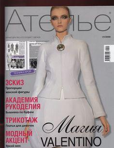 Журнал Ателье № 1 2009