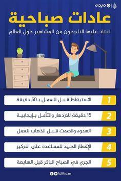 Vie Motivation, Study Motivation, Motivation Sentences, Life Skills Activities, Health And Fitness Expo, Learning Websites, Life Rules, Study Skills, Health Facts