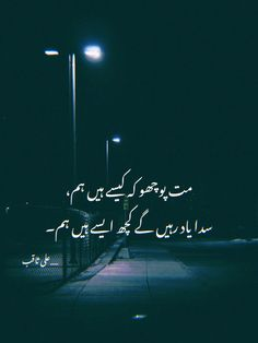 Urdu Love Words, Poetry Lines, S Diary, Heartbroken Quotes, Urdu Poetry, Attitude, Neon Signs, Facts, Thoughts