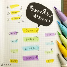 『ちょい足しが可愛い』 タイトル文字にちょっとだけ書き足してみました。雰囲気が変わって楽しいですね~。 ・ 左下のHAPPYは失敗して、なんだか毛が生えたみたいになっちゃいました(笑) ・ 色んなちょい足しを考えるのも楽しいですよ(^^)ぜひお試しくださいませ ・ #手帳… Bullet Journal Japan, Bullet Journal Diy, Bullet Journal Lettering Ideas, Bullet Journal Inspiration, Pen Illustration, Illustrations, Studyblr, Best Pens, Pop Design