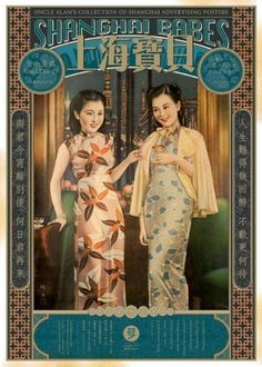 Vintage China, Vintage Ads, Vintage Posters, Vintage Advertisements, Shanghai Girls, Old Shanghai, Chinese Design, Chinese Art, Chinese Picture