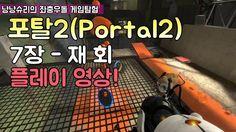 포탈2(portal2)-7장 재회 플레이 영상!