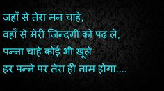 Shayari Hi Shayari: Love Romantic Shayari Images 2016