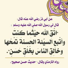 Teaching Kids Manners, Manners For Kids, Hadith, Social Skills, Islamic Quotes, Allah, Religion, Arabic Calligraphy, How Are You Feeling