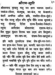 Hanuman Aarti, Shree Hanuman Chalisa, Hanuman Chalisa Mantra, Lord Shiva Mantra, Vedic Mantras, Hindu Mantras, Yoga Asanas Names, Ganpati Mantra, Hindu Worship