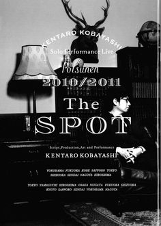 Potsunen The SPOT