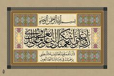 Surah An Naml ( 27 - 19 ) by Baraja19 (print image)