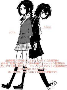 Hana & Alice: dopo il film anche l'adattamento manga a cura di Dowman Sayman. Uscirà a febbraio insieme alla nuova pellicola.