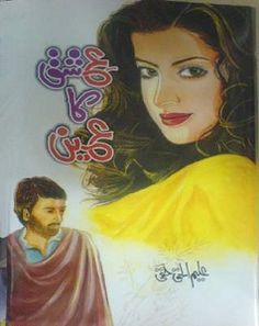 Ishq Ka Ain novel is a great is a great story of Aleem Ul Haq Haqi. The book contains a love story which later turned into the love for Allah Almighty. Urdu Novels, Poetry Books, Great Stories, Books Online, Love Story, Disney Characters, Fictional Characters, Aurora Sleeping Beauty, Ebooks