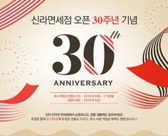 신라면세점 오픈 30주년 기념