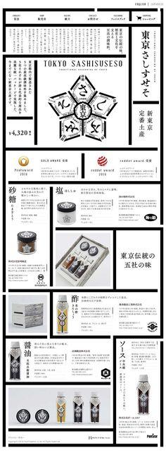 株式会社フードリレーション様の「東京さしすせそ」のランディングページ(LP)かっこいい系|食品 #LP #ランディングページ #ランペ #東京さしすせそ